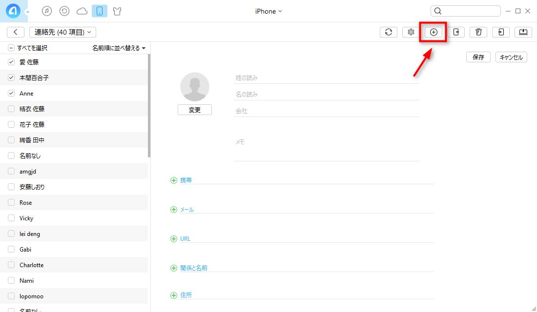 iPhoneの電話帳を簡単に管理できる方法 ステップ3