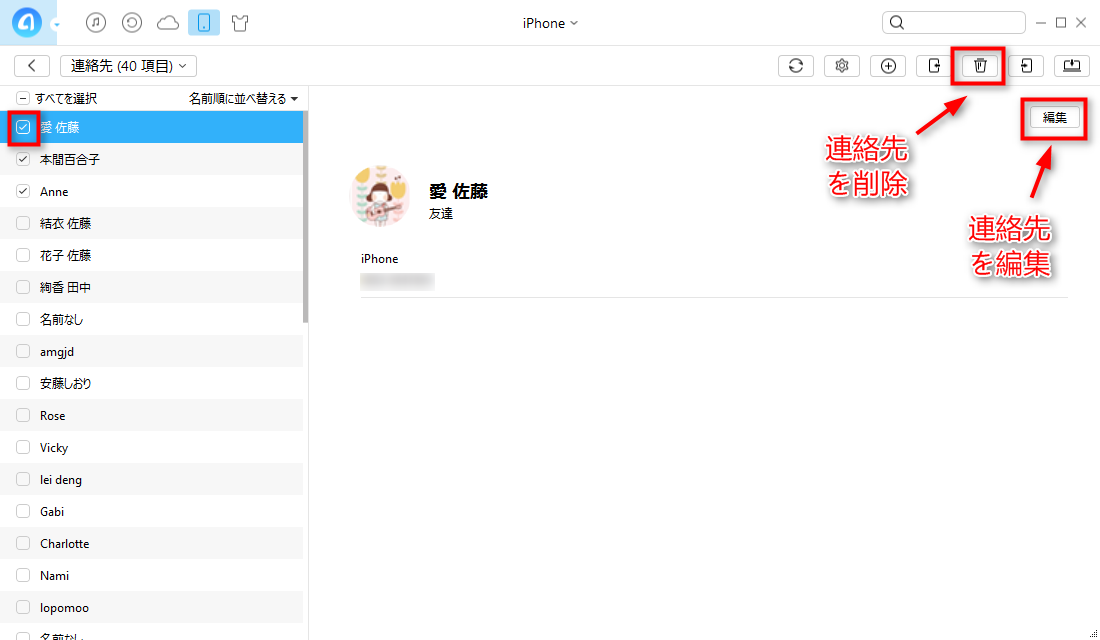 iPhoneの電話帳を簡単に管理できる方法 ステップ4