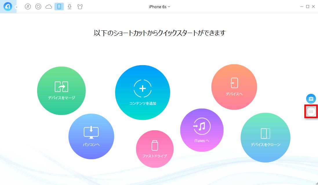 iPhone 6/6sのデータを管理する方法–ステップ1