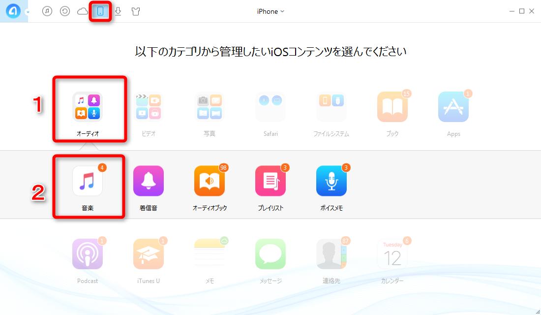AnyTrans:iPhoneの音楽を気楽に管理するアプリ - 音楽を開く