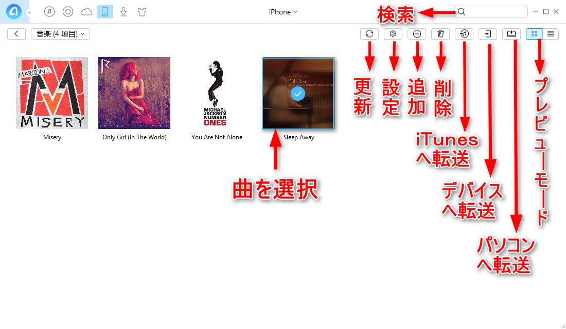 AnyTrans:iPhoneの音楽を気楽に管理するアプリ - 具体的な機能