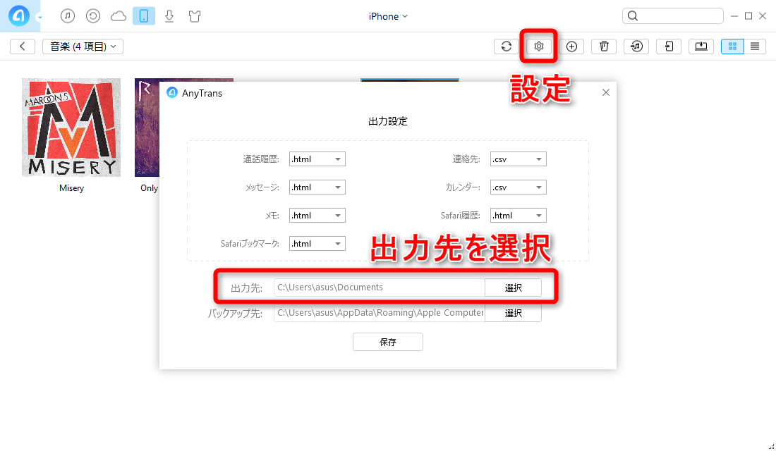 AnyTrans:iPhoneの音楽を気楽に管理するアプリ - 出力設定