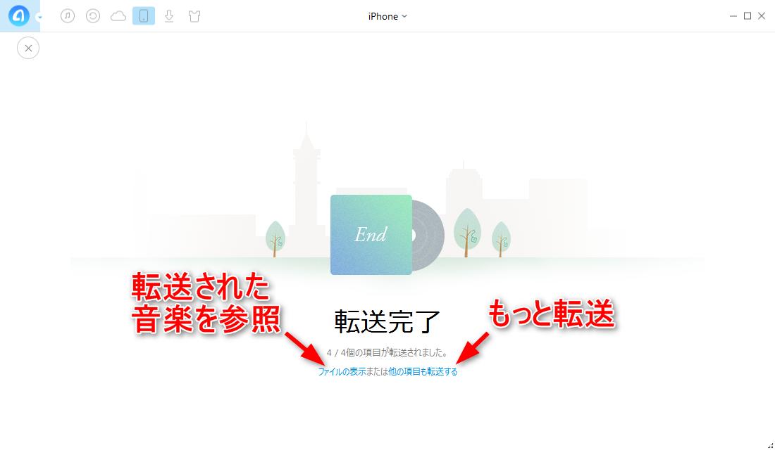 AnyTrans:iPhoneの音楽を気楽に管理するアプリ - 転送完了