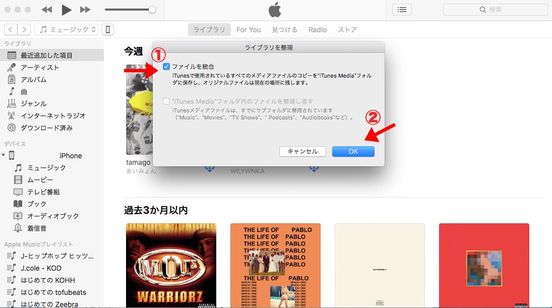 iTunesのライブラリデータを外付けHDDで管理する方法 - 1