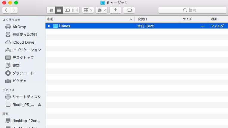 iTunesのライブラリデータを外付けHDDで管理する方法 - 2
