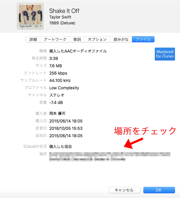 iTunesのライブラリデータを外付けHDDで管理する方法 - 4