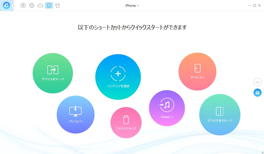 パート2、iPhoneのデータをパソコン/iTunesに転送する-一括管理の場合