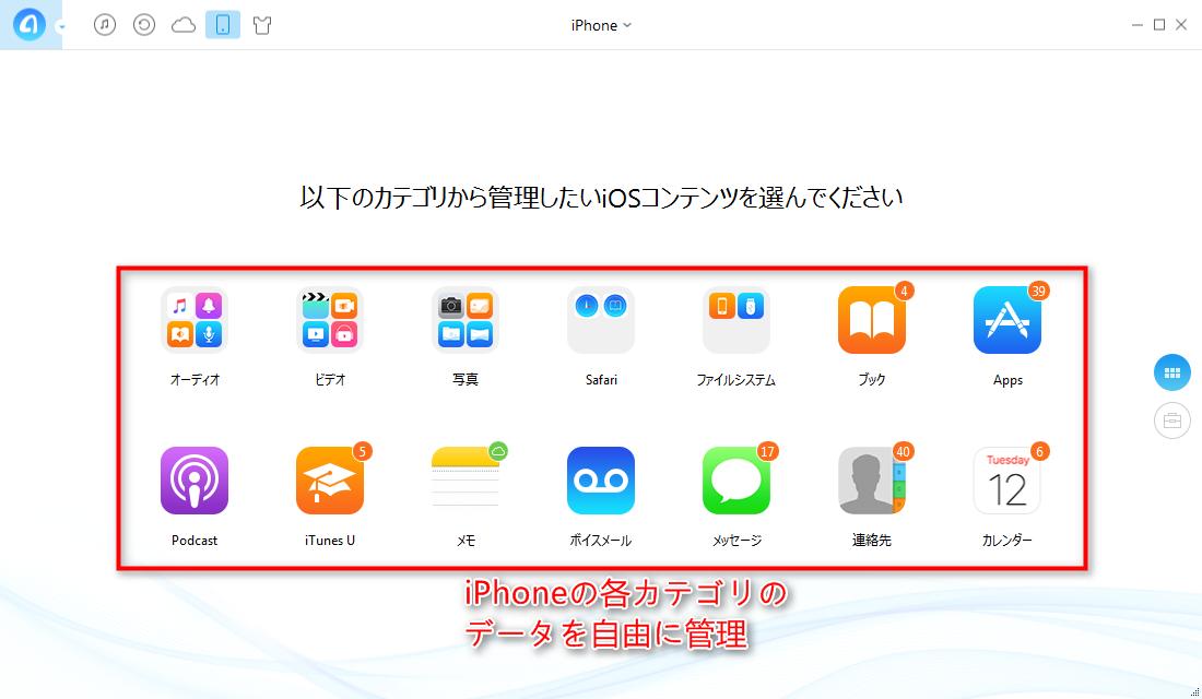 パート2、iPhoneのデータをパソコン/iTunesに転送する-個別管理の場合