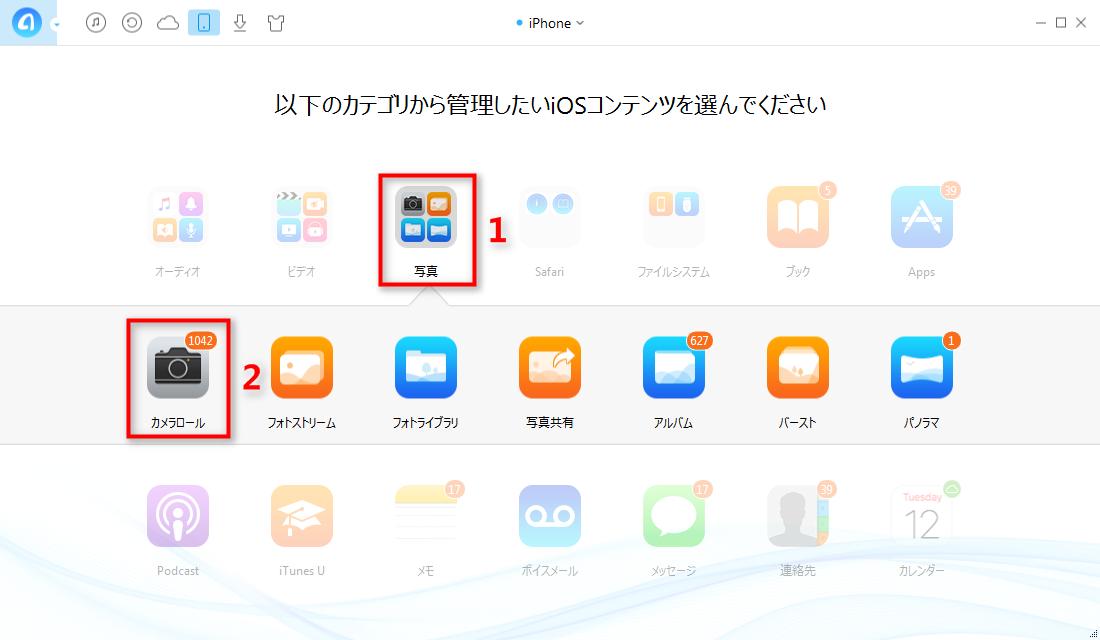 iOSデバイス間で写真とビデオを共有する ステップ2