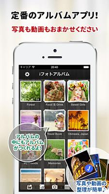 iフォトアルバム  Image Credit:Apple