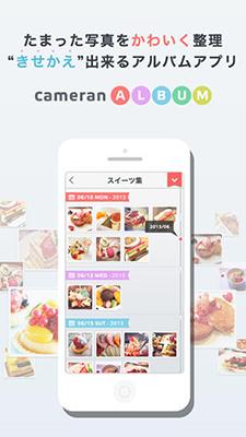 cameranアルバム  Image Credit:Apple