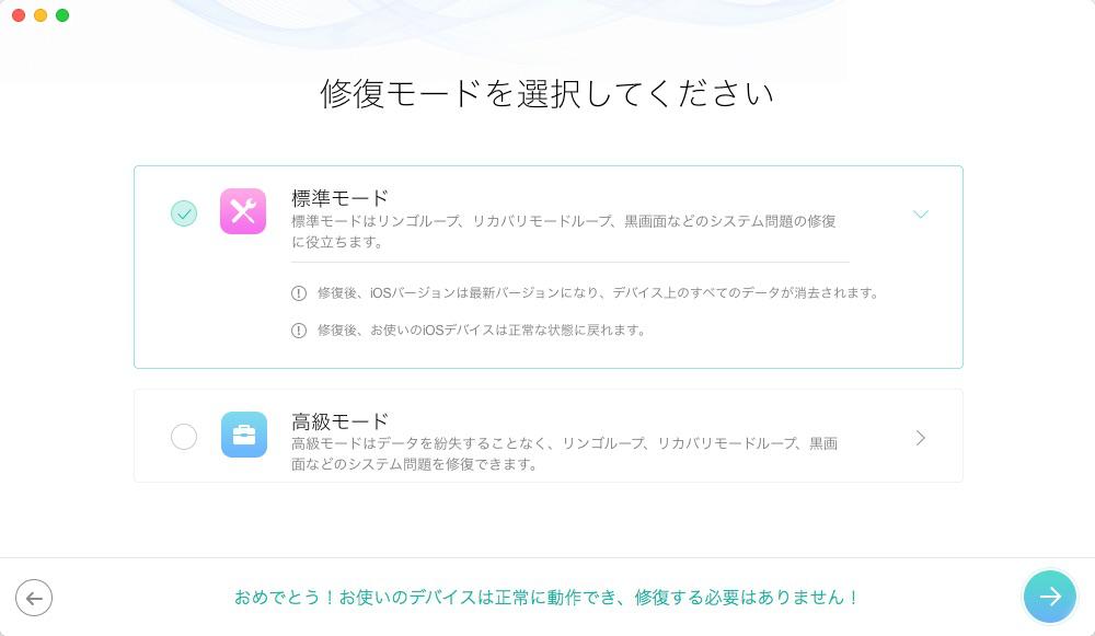 PhoneRescue - iOSデータ復元でiOSデバイスはフリーズ状態から解放される