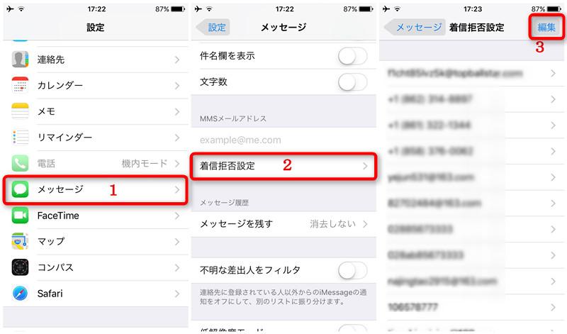 iPhoneのメッセージが受信できないの対策 方法3-1