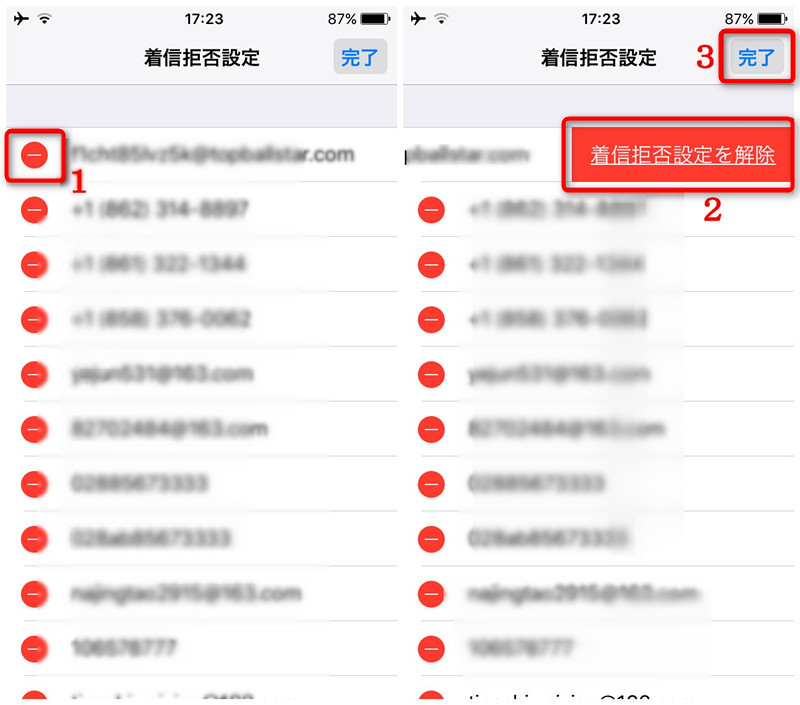 iPhoneのメッセージが受信できないの対策 方法3-2