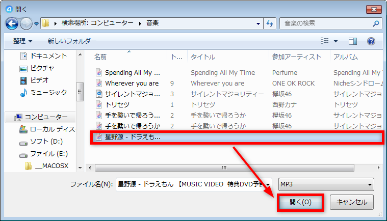 iTunesでiPhoneに着信音を追加できない場合の解決策 - 5