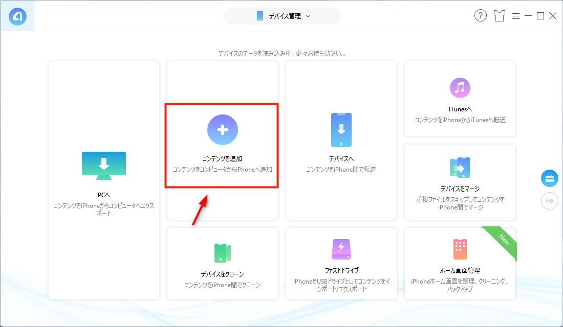 USBメモリからiPhoneにデータを移行する Step 2