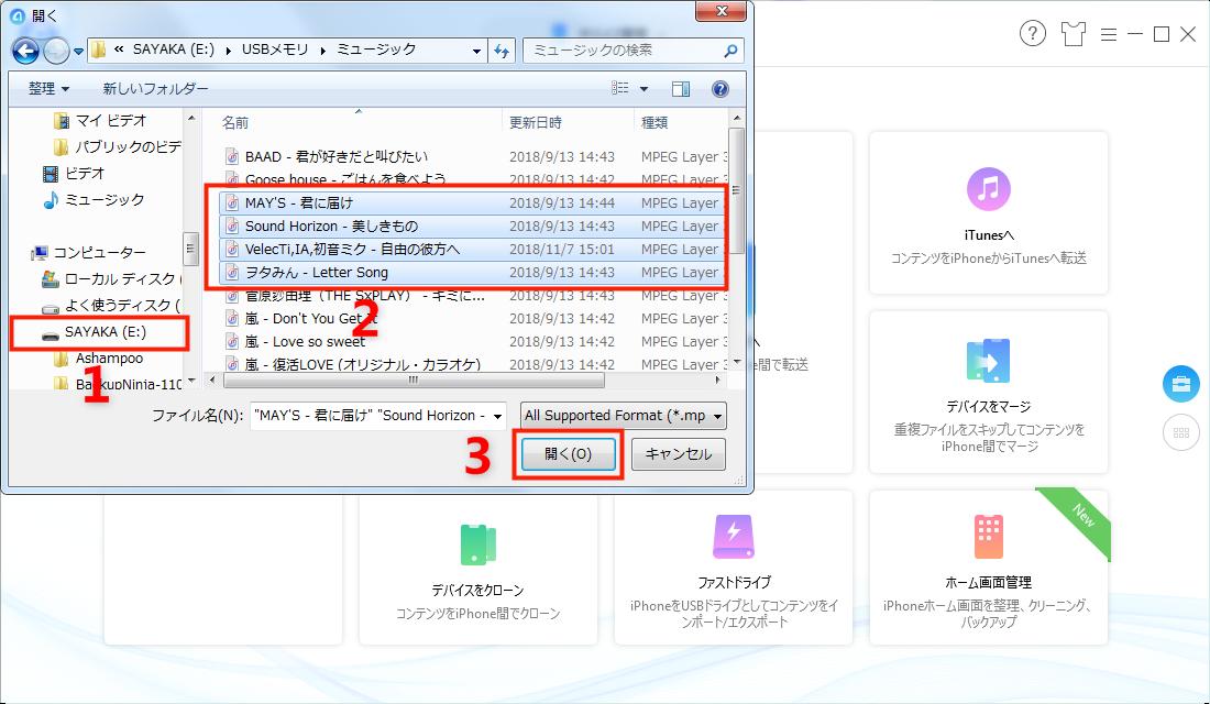 USBメモリからiPhoneにデータを移行する Step 3