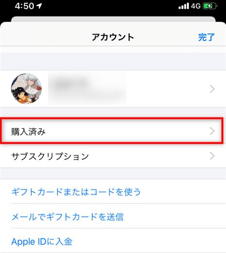 App Storeを利用してiPhoneのアプリを移行する