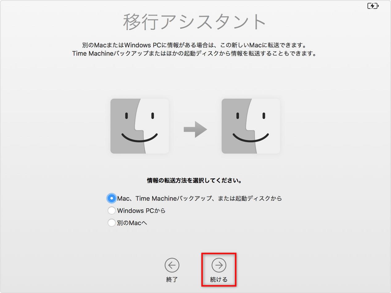 移行アシスタントを使って、iTunesのコンテンツを移行する 1