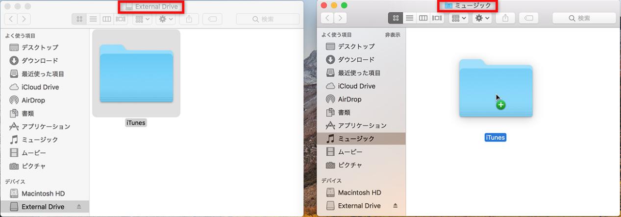 iTunes バックアップを使って iTunes ライブラリを転送する 2
