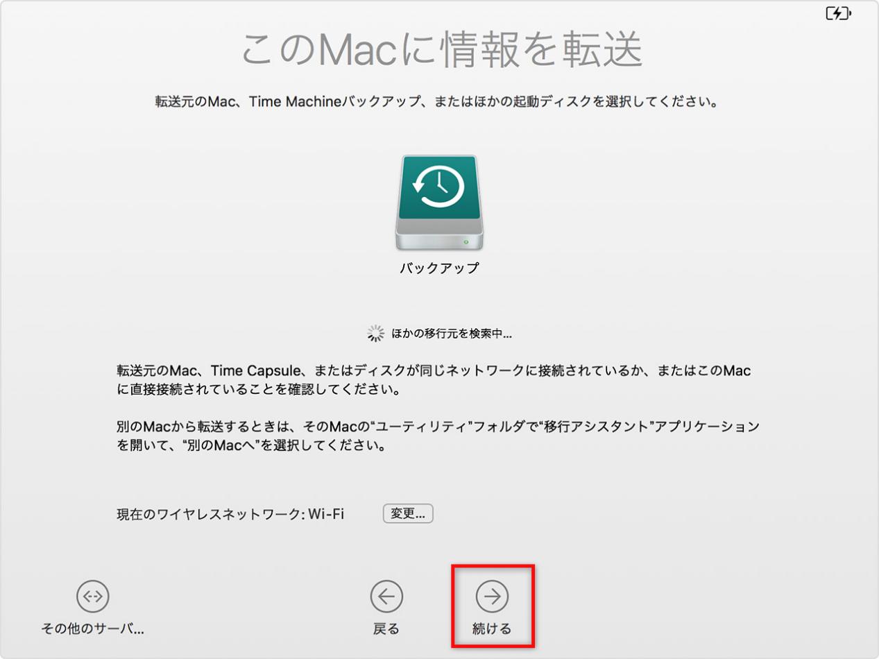 移行アシスタントを使って、iTunesのコンテンツを移行する 2