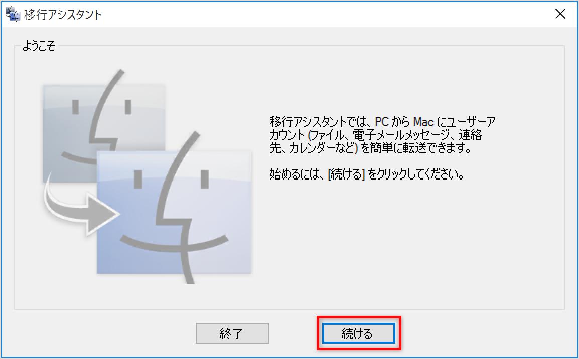 移行アシスタントを使って、iTunesのコンテンツを移行する 5
