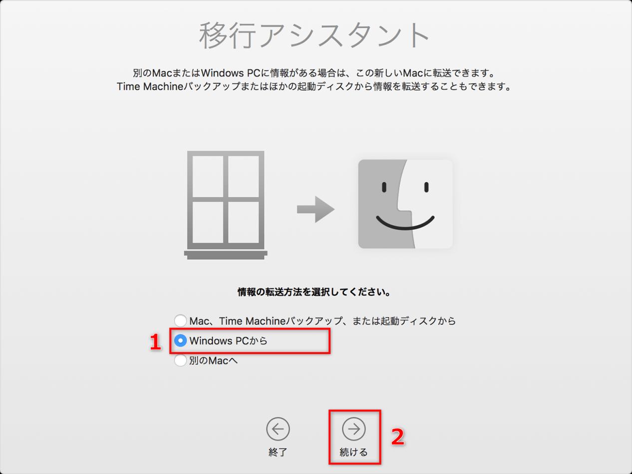 移行アシスタントを使って、iTunesのコンテンツを移行する 6