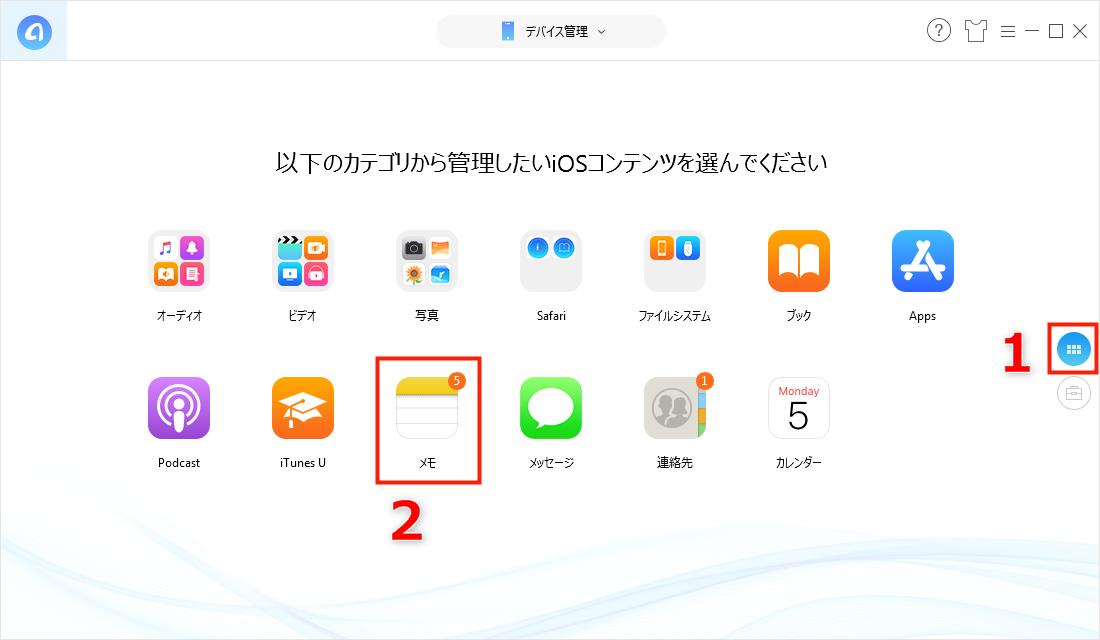 直接古いiPhoneからiPhone XS/XS Max/XR/X/8/7にメモを移行Step 3