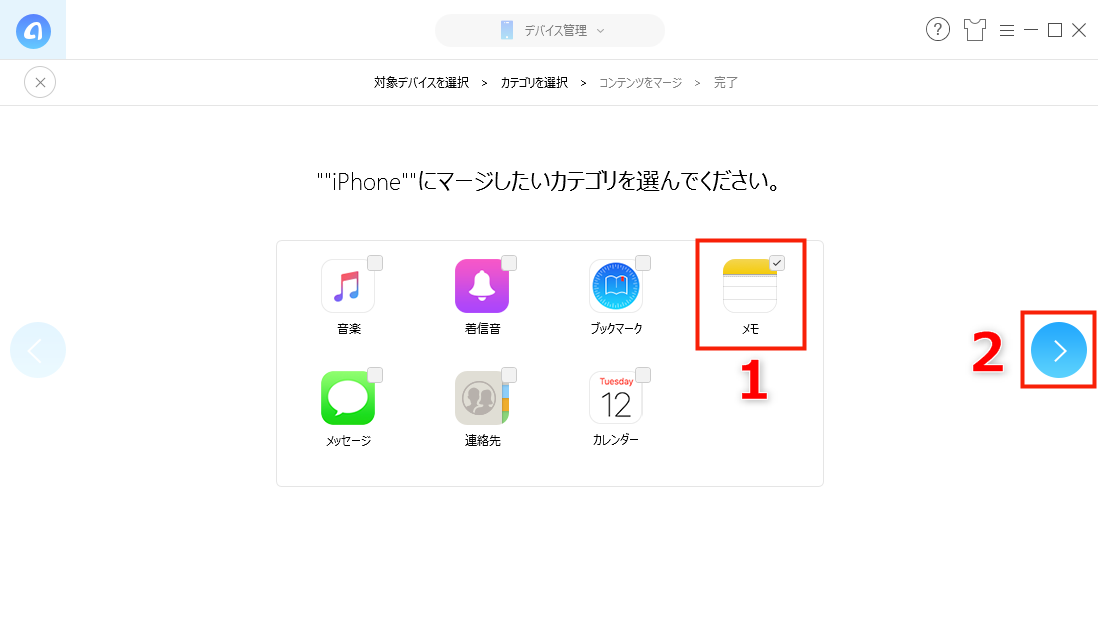 マージで古いiPhoneからiPhone XS/XS Max/XR/X/8/7にメモを移行Step 4