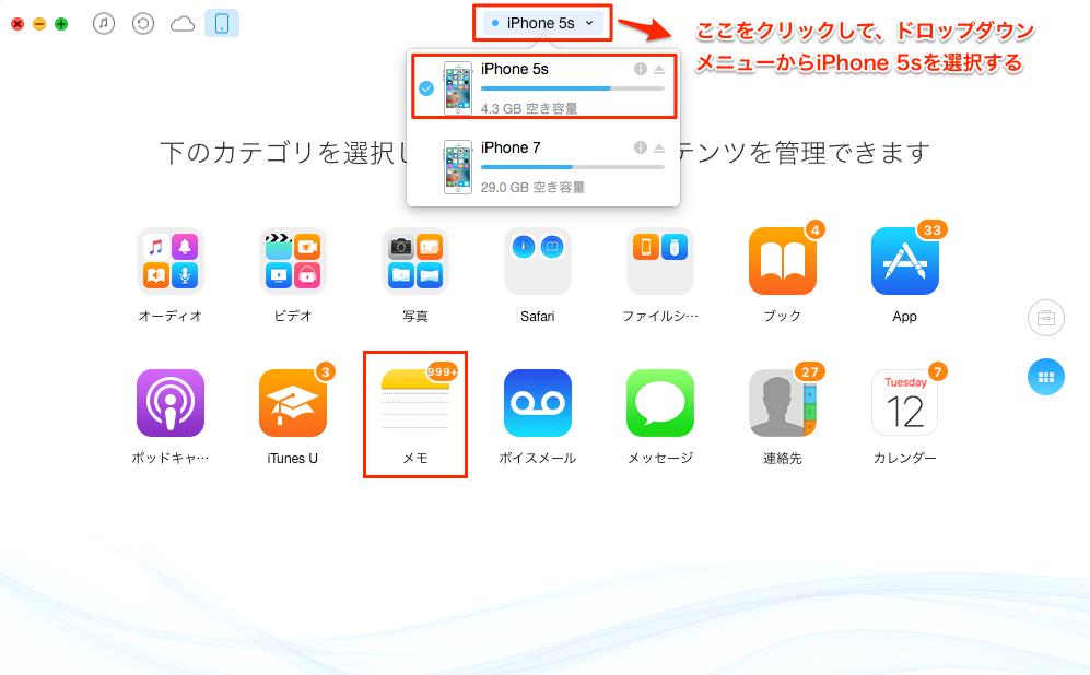 古いiPhoneからiPhone 7にメモを移行