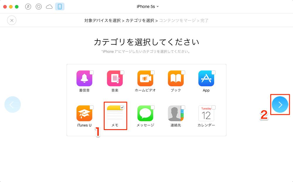 マージで古いiPhoneからiPhone 7にメモを移行