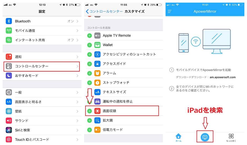 iPhoneとiPadを簡単にミラーリングする方法 –1-2