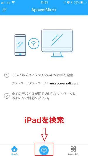 iPhoneとiPadを簡単にミラーリングする方法 - 1-2-3