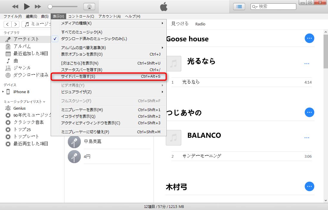 iTunes 12.8のサイドバー隠す・表示
