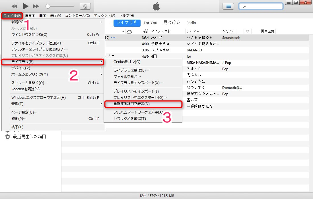 How to delete duplicated songs in iTunes