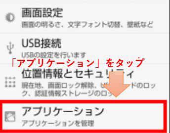 写真元:appli-world.jp - 『アプリケーションを管理』をタップ