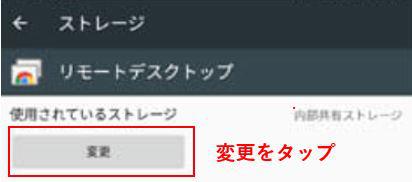 写真元:appli-world.jp - ストレージの『変更』をタップ