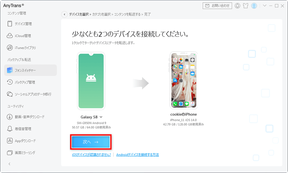 iPhone XS/XS Max/XR/X/8/7とAndroidをパソコンに同時に接続する - Step 2