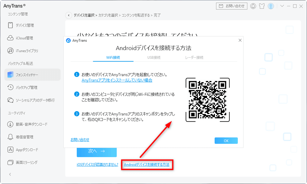 iPhone XS/XS Max/XR/X/8/7とAndroidをパソコンに同時に接続する - Step 5