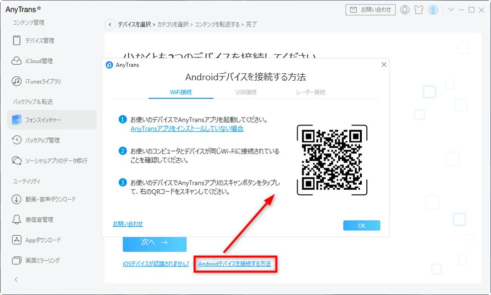 AndroidからiPhoneへデータを移行する方法