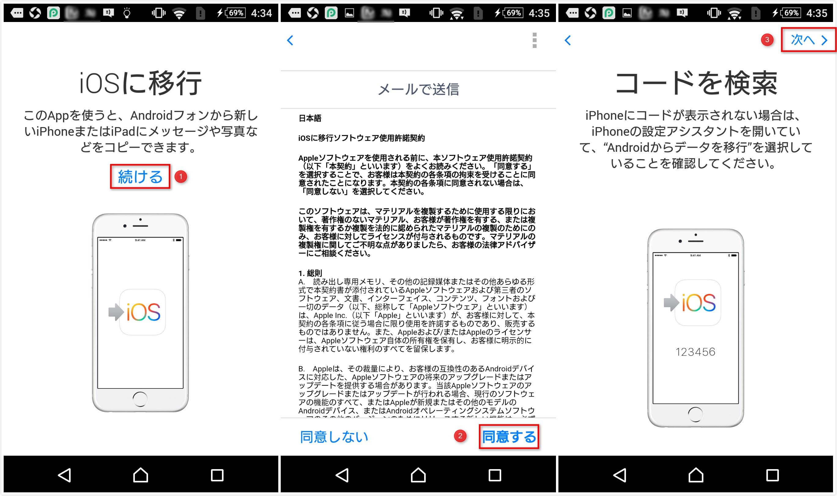 「Move to iOS」でauのアンドロイドからiPhoneにデータを移行する