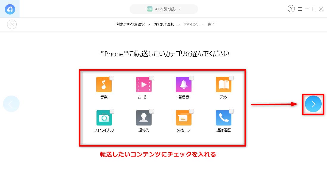 iPhoneへ移行したいデータのカテゴリを選択する - Step 4