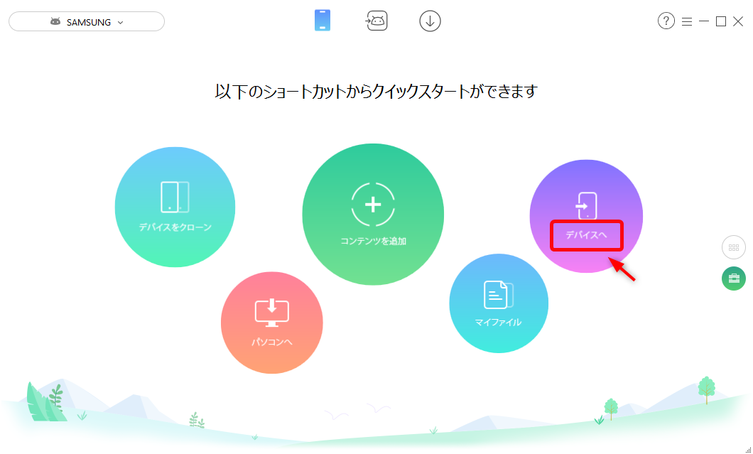 AndroidからAndroidへデータを移行する方法 2