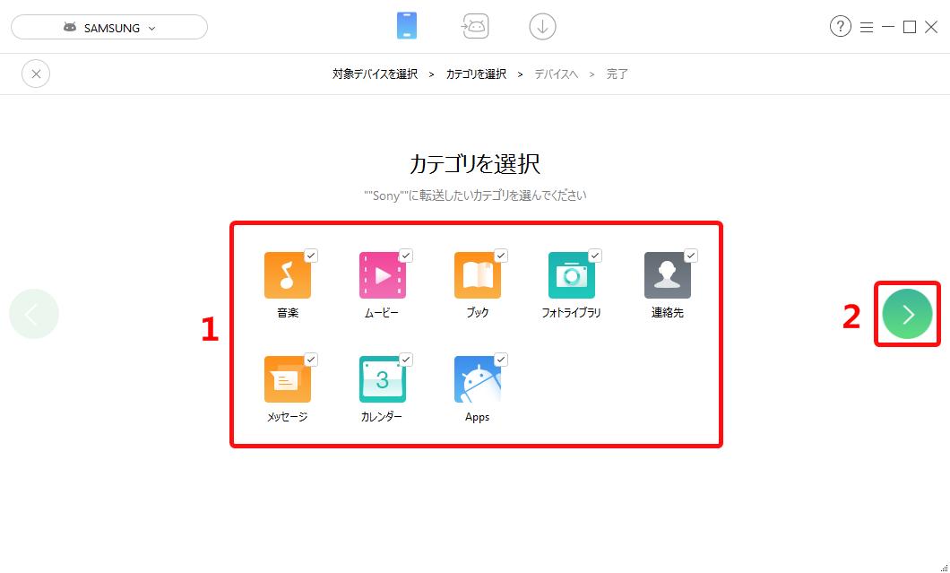 AndroidからAndroidへデータを移行する方法 3
