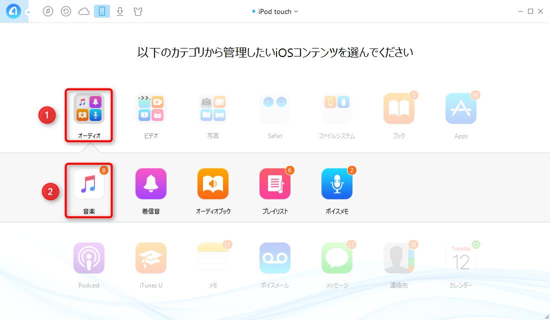 iPod touchからiPhoneにデータを移行する