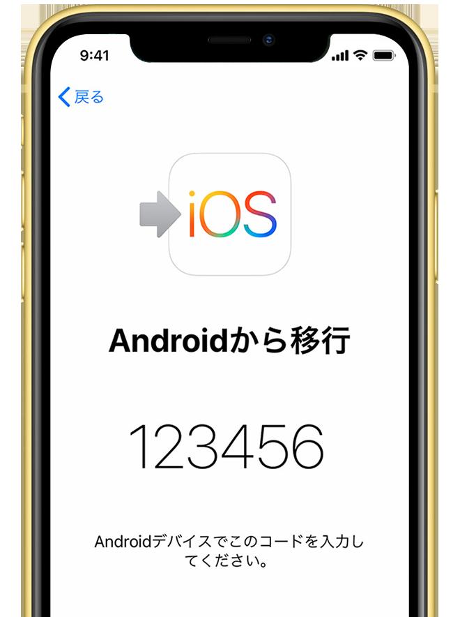 「Android から移行」画面でコードを表示
