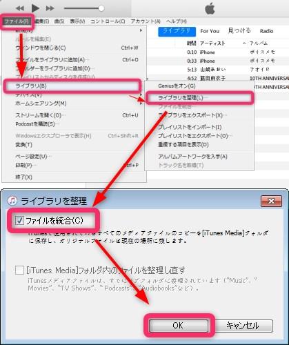 パソコンを新しく買い替えた場合-iTunesの移行方法