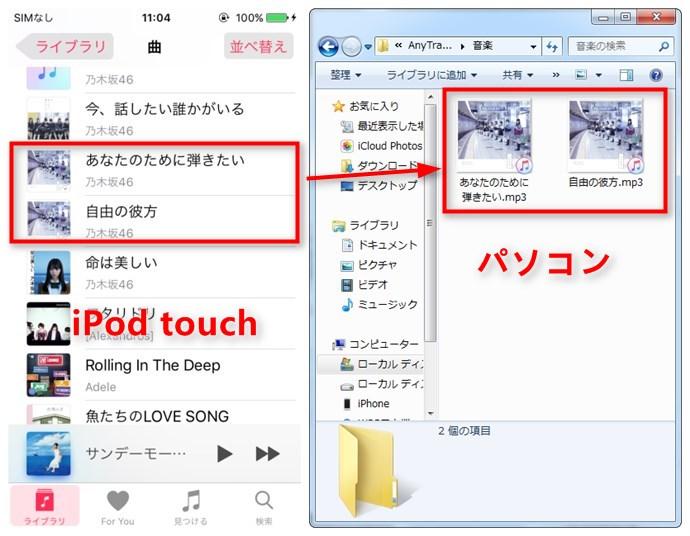 AnyTrans for iOSでiPodからパソコンに曲を移す
