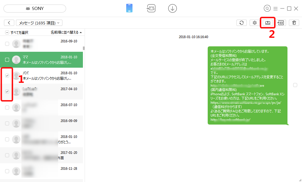 AndroidのSMS・メッセージをパソコンに移行する Step 4