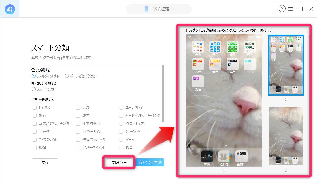 入門-iPhoneアプリのアイコンを好きな位置へ移行する方法